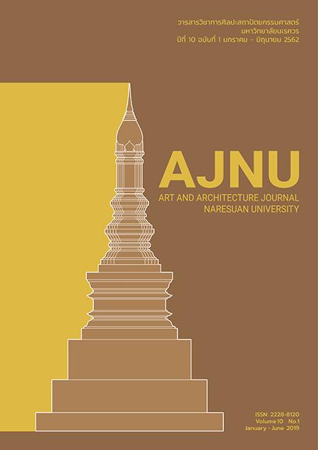 AJNU Volume 10 No.1