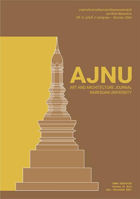 AJNU : วารสารวิชาการ ศิลปะสถาปัตยกรรมศาสตร์ มหาวิทยาลัยนเรศวร