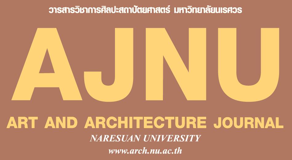 วารสารวิชาการ ศิลปะสถาปัตยกรรมศาสตร์ มหาวิทยาลัยนเรศวร (AJNU)