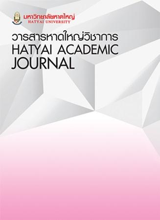 วารสารหาดใหญ่วิชาการ (HATYAI ACADEMIC JOURNAL)