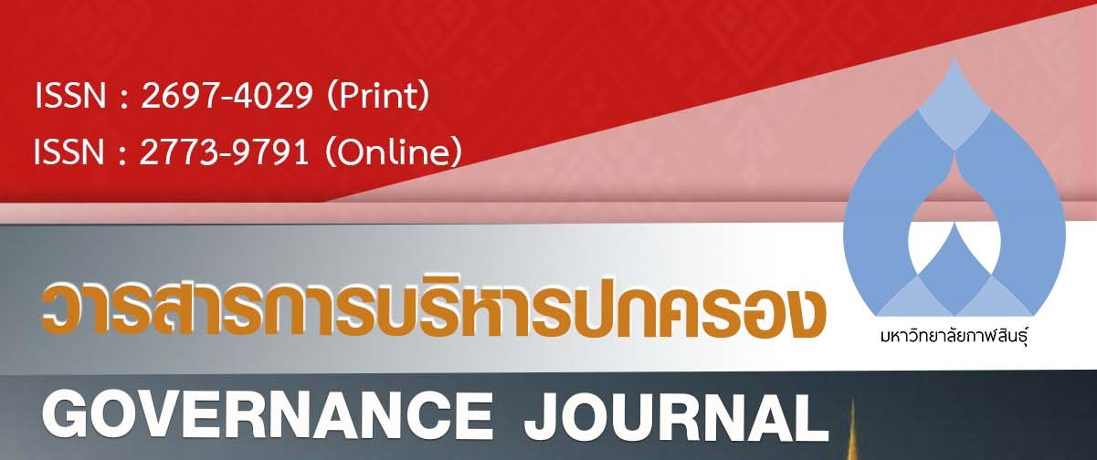 วารสารการบริหารปกครอง (GOVERNANCE JOURNAL)