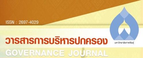 Governance Journal Cover