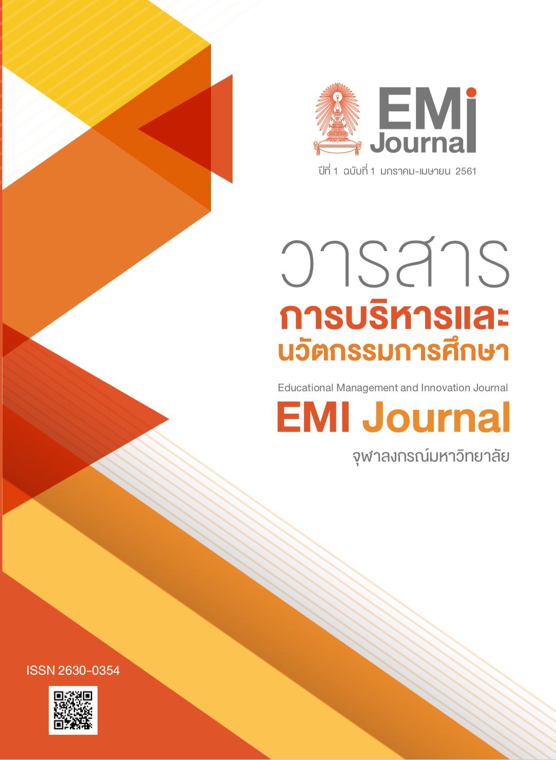 EMI Journal ปีที่ 1 ฉบับที่ 1