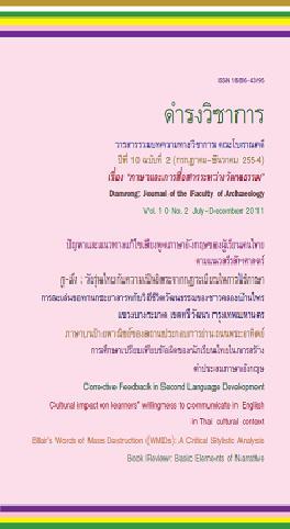 Vol. 10 No. 2 2011