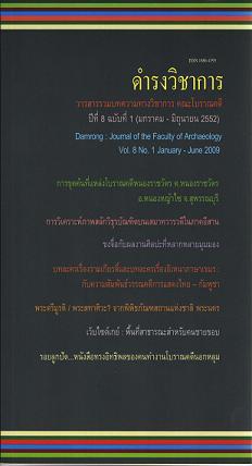 Vol. 8 No. 1 2009
