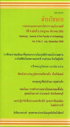 Vol. 8 No. 2 2009