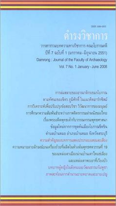 Vol. 7 No. 1 2008