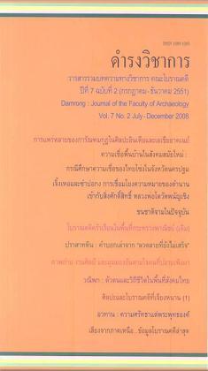 Vol. 7 No. 2 2008