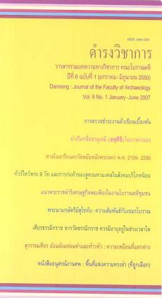 Vol. 6 No. 1 2007