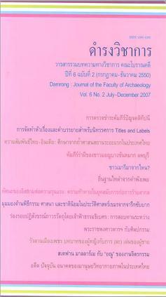 Vol. 6 No. 2 2007