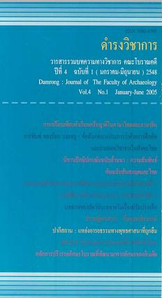 Vol. 4 No. 1 2005