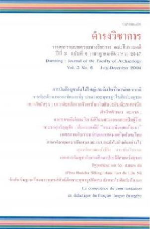 Vol. 3 No. 6 2004